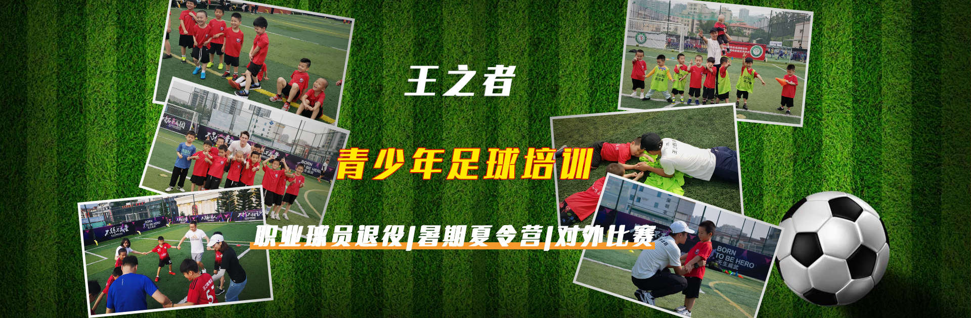 青少年足球培训