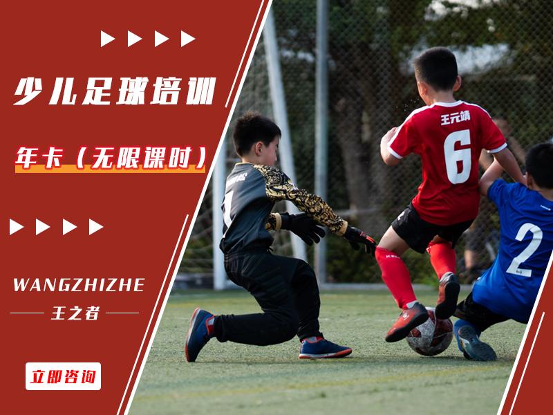 青少年足球培训年卡4-14岁