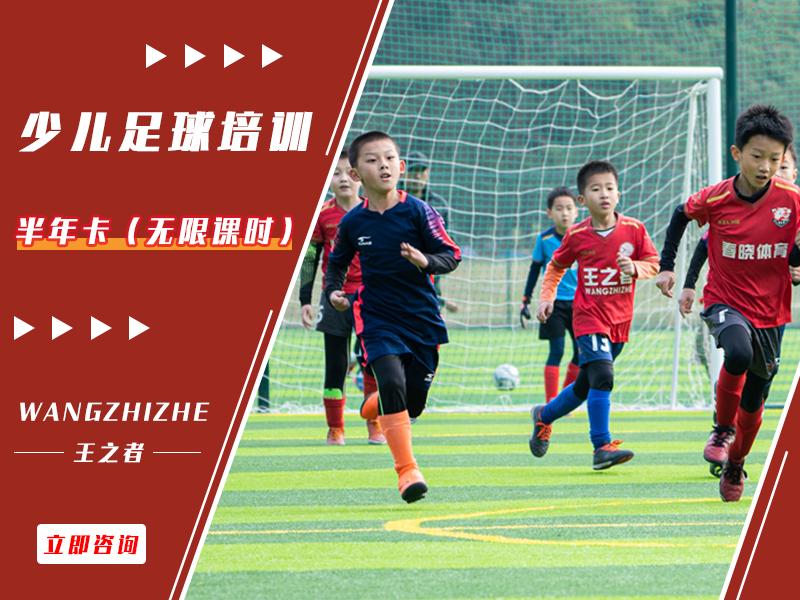 青少年足球培训半年卡4-14岁