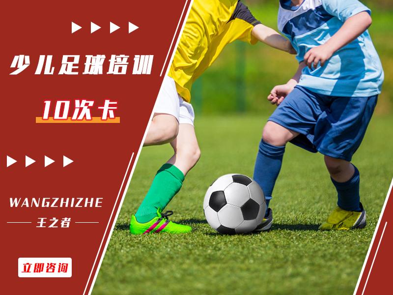青少年足球培训10次卡 4-14岁