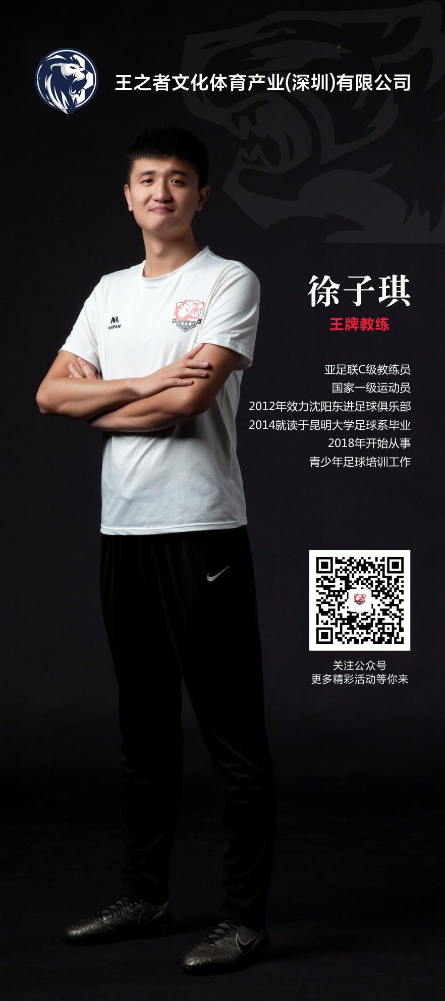 王牌教练:徐子琪