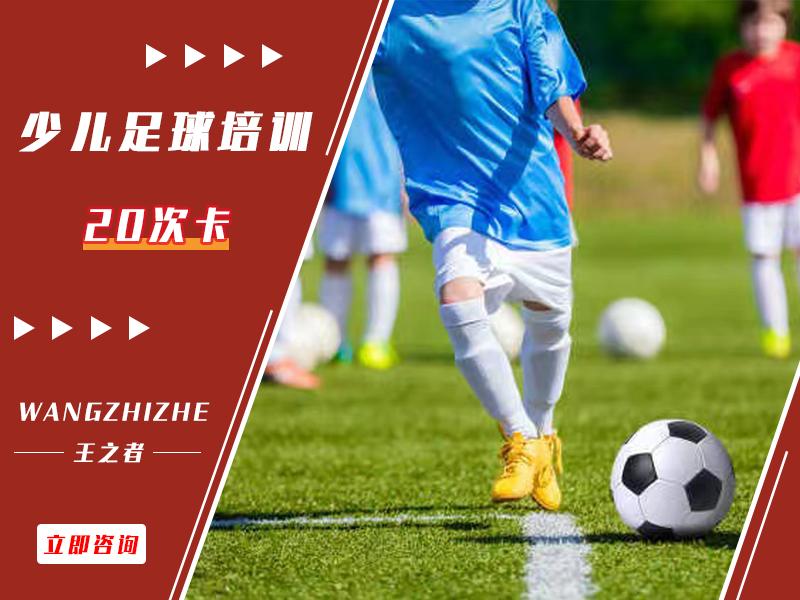 【周中强化班】每周二、三下午,帮助需要提高球技的孩子们的球技迅速提高。