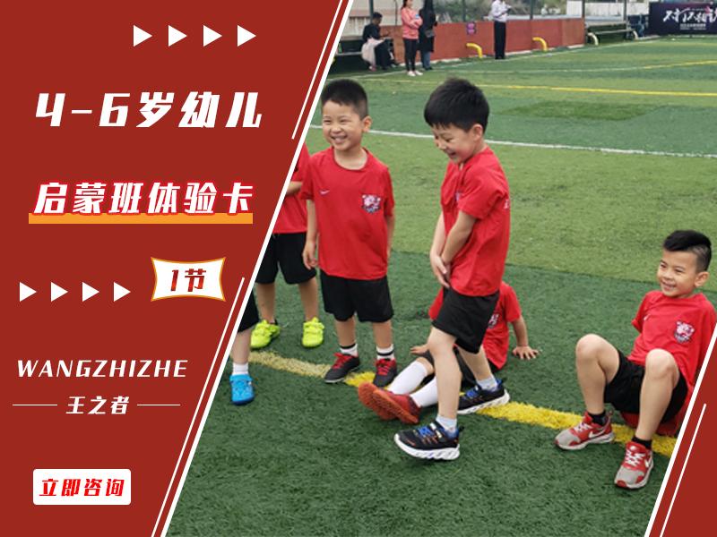 【寒暑假期班】每年寒暑假都会有,分全天班和半天班,与足球度过一个假期。
