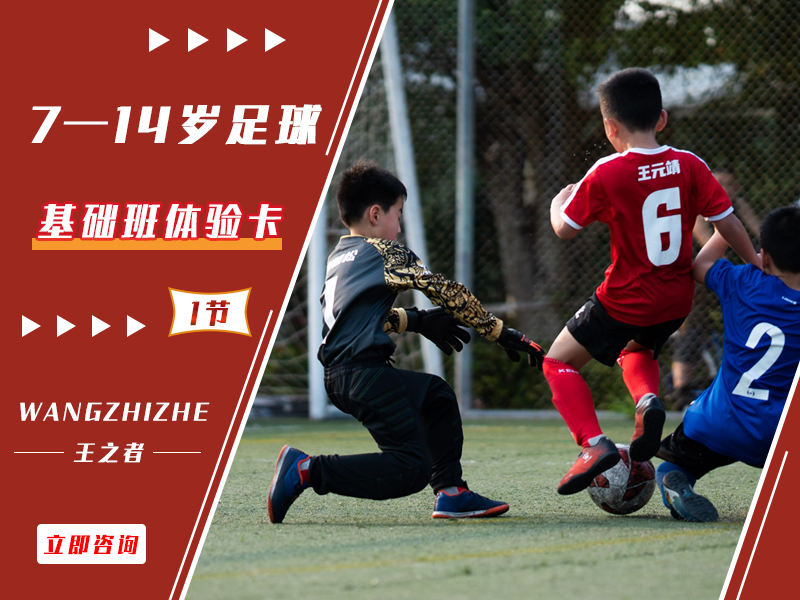 【足球培训合作学校】与国内多家中小学联合推出:足球学习俩不误,实现足球梦想。